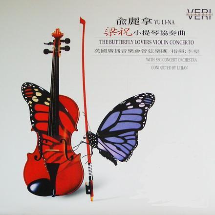 小提琴协奏曲 梁山伯与祝英台
