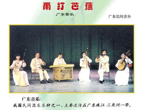 广东音乐 雨打芭蕉