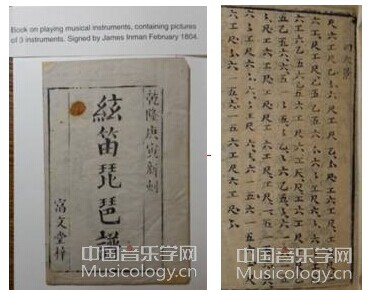 该书题为《弦笛琵琶谱》,即为中国笛和琵琶等管弦乐器而准备的乐谱
