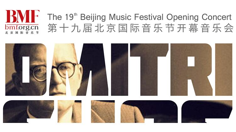 第19届北京国际音乐节开幕高清图片